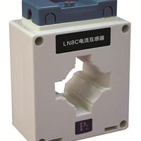 北京消防电源监控系统 乐鸟LN8C电流互感器