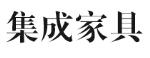 河北省霸州市集成家具厂