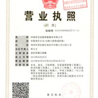 河南省宅急修维修服务有限公司