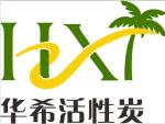 重庆华希活性炭有限公司
