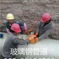 天津武清区玻璃钢管道  宝坻区玻璃钢管道