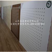 供应600*600*8.5mm冲孔吸声石膏天花板