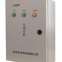 消防设备电源监控系统 乐鸟LN8P区域分机