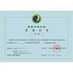 建筑涂装企业资质证书甲级