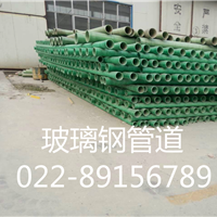 供应天津塘沽 大港 汉沽玻璃钢管道