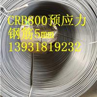 供应预制板CRB800预应力钢筋5毫米