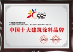 中国十大建筑涂料品牌