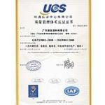 ISO901:2008质量管理体系认证书