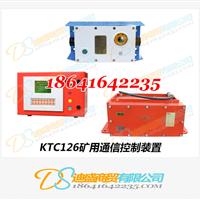 供应KTC126矿用通信闭锁控制