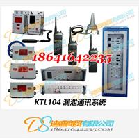 供应KTL104漏泄通信系统