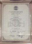 广东优质制造商证书(中文版)