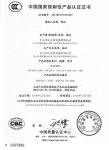 比克斯(烟机)3C证书