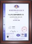 质量iso90001认证