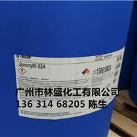 巴斯夫Joncryl-624成膜丙烯酸乳液