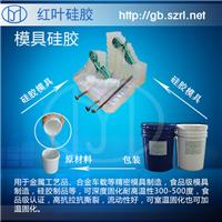供应双组份模具硅橡胶液体硅胶
