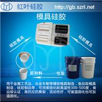 供应模具硅胶液体硅橡胶