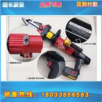 电动液压剪扩器EXPLOIT/开拓