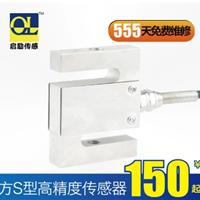 QLTSC 高精度托利多方S型称重传感器