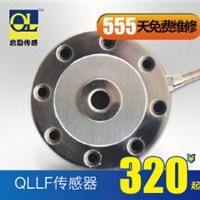QLLF 拉压轮辐 8孔轮辐 荷重传感器