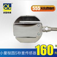 QLYS 供应高精度小量程重量感应器