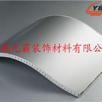 供应曲面建筑物装饰材料弧形氟碳铝蜂窝板