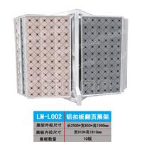 供应丽明牌LM-L002定制翻页集成吊顶展示架 天花板架