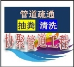 杭州协聚管道工程有限公司