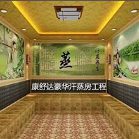 供应苏州远红外汗蒸房代理加盟韩式汗蒸房