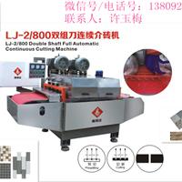 供应LJ-2/800双组刀连续介砖机即瓷砖切割机