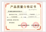 汗蒸房产品合格证书