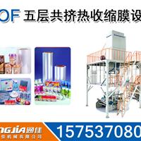 POF热收缩膜设备、POF热收缩膜生产线