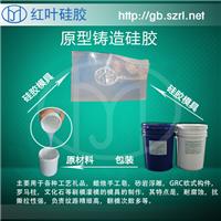 供应低粘度模具硅胶加成型硅胶