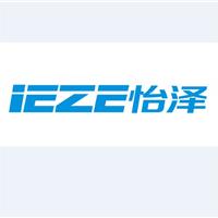 深圳怡泽净水器设备有限公司