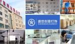 深圳市盛世创意灯饰有限公司中山分公司