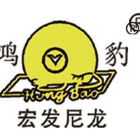 江苏宏发工程尼龙有限公司