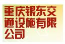 重庆银东交通设施有限公司