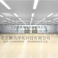 【供应】辽宁工业厂房洁净工程 电子厂装修