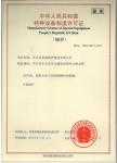 特种设备制造锅炉证