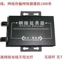 供应网络摄像机延长器