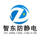 东莞市凤岗智悦防静电设备经营部