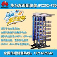 供应华为MDF配线架JPX202-F3D