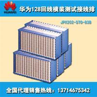 供应华为128回线模块JPX202-STO-83B