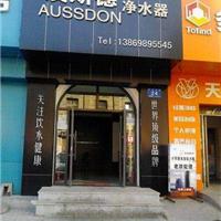 深圳澳斯德环保有限公司