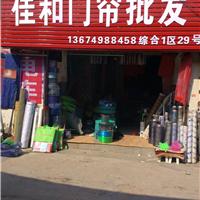 郑州市惠济区佳和门帘批发商行