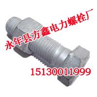 永年县方鑫电力螺栓厂