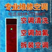 邢台市顺风空调维修中心