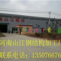 河南山江钢结构有限公司