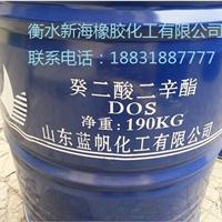 供应癸二酸二辛酯DOS 耐寒增塑剂 现货供应