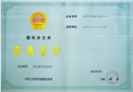 防腐保温工程专业承包叁级
