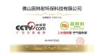 CCTV央视网合作伙伴关系